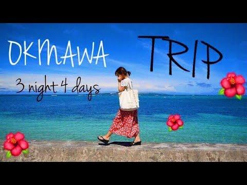 3泊4日沖縄旅行🌴大満喫!おすすめのビーチ、カフェ、観光地、グルメ🐠