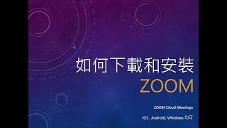 Publication Date: 2020-03-04 | Video Title: ZOOM使用教學