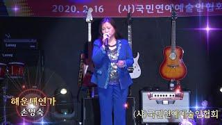 가수손영숙,해운대연가,새봄스타쇼,국민연예예술인협회