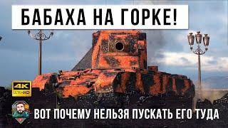 Вот, что бывает когда БАБАХА занимает эту точку! Нереальные фугасные пробития в World of Tanks!!!