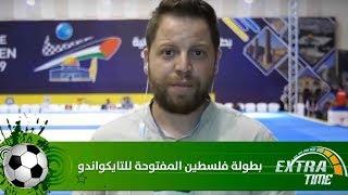 حافظ ابو صبرة - بطولة فلسطين المفتوحة للتايكواندو