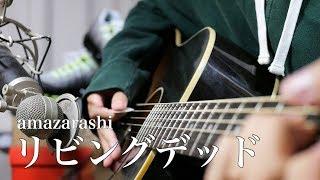 【弾き語り】 リビングデッド - amazarashi (cover)