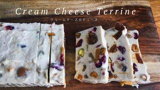 クリームチーズのテリーヌの作り方 Cream cheese Terrine 4K #テリーヌ #クリームチーズ 今回はワインのおつまみにぴったりな、クリームチーズのテリーヌです。見た目より ...