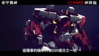 威視電影【重甲機神:神降臨】正式預告 (11.08 地球只剩下我們)