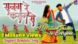 Sanam Re Kasam Se (Official Full Video)   New Nagpuri Song 2019   Ranjit & Urmila