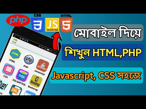 How To Learn #HTML #PHP #Javascript #CSS Your Android Phone Very Easily.