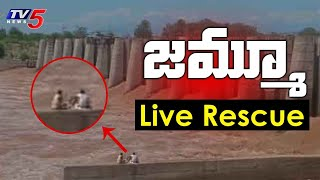 Amazing Rescue : Army Rescues Two Workers Stuck in Flash Flood | Jammu Kashmir | TV5 News