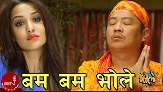 Bom Bom Bhole Song Jhole Movie