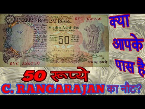 Valuable 50 Rupees Notes of Indian Governor - C. RANGARAJAN