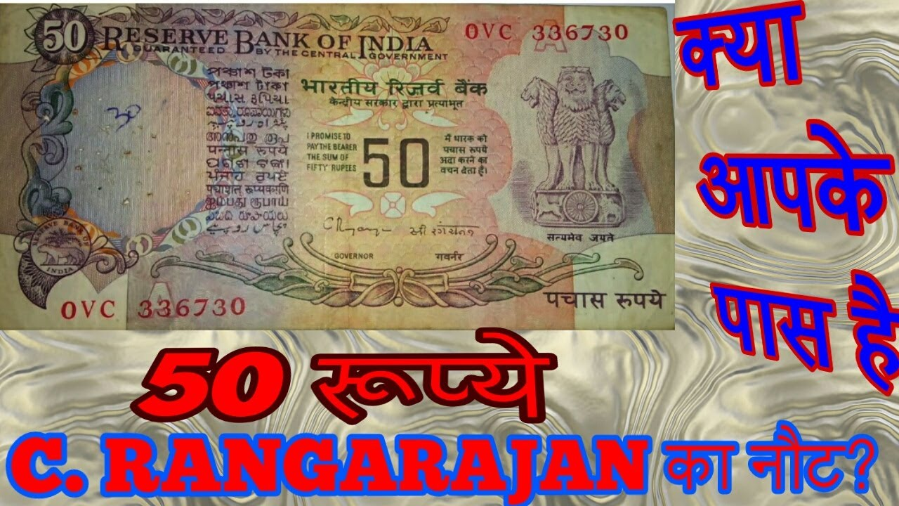 Valuable 50 Rupees Notes of Indian Governor - C  RANGARAJAN fullpackage