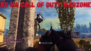 Чит на Call Of Duty Warzone ВХ и ESP