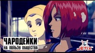 Чародейки - 5 Серия (На пользу общества)