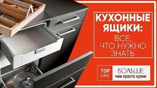 Кухонные ящики: все, что нужно знать / Top Line - европейские кухни в Израиле