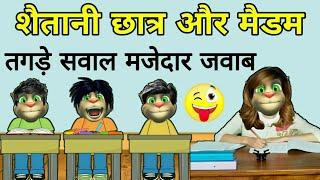 Teacher-Students Funny Question-Answer ! Talking Tom Madam & Students ! Talking Tom Billu Comedy