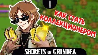 Secrets of Grindea[Hard]#1▬Как стать топовым Коллекционером?!. Montage