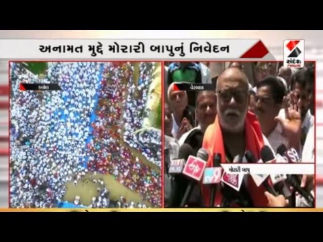 Morari Bapu Speaks on Patidar Anamat Andolan    Sandesh News