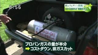 酸・水素ガス(OHMASA-GAS)