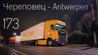 #173 Череповец - Antwerpen 7. Жизнь после суточного.