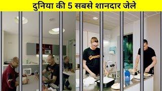 दुनिया के 5 सबसे शानदार जेल || 5 Most Luxurious PRISONS In The World