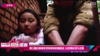第三届中韩青年梦享微电影展启动 以梦想实现为主题