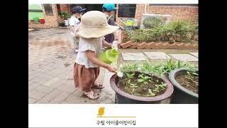 [2020 UCC공모작] 서울시 은평구 진관동 구립아이…