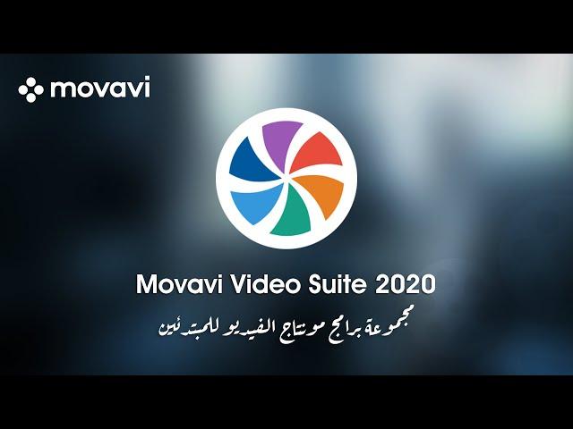كل ما تحتاجه لمونتاج الفيديو فى مجموعة واحدة للمبتدئين - Movavi Video Suite 2020
