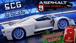 Asphalt 9: Legends - Открыл SCG 003S и Новогодние наборы (ios) #33