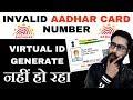 Invalid Aadhar Card Number   Virtual ID Generate नहीं हो रहा   How to generate Virtual Id?