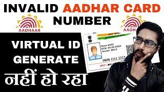 Invalid Aadhar Card Number | Virtual ID Generate नहीं हो रहा | How to generate Virtual Id?