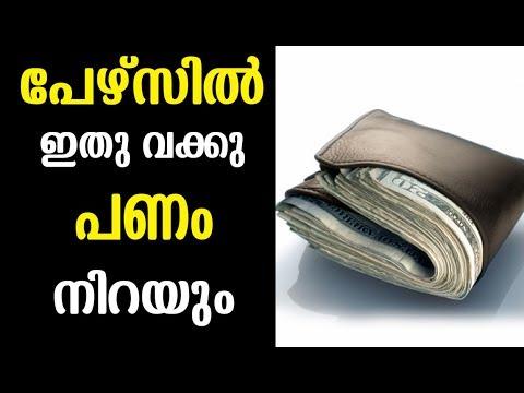 പേഴ്സിൽ പണം നിറയാൻ ഇതു മാത്രം ചെയ്താൽ മതി | Malayalam Health Tips