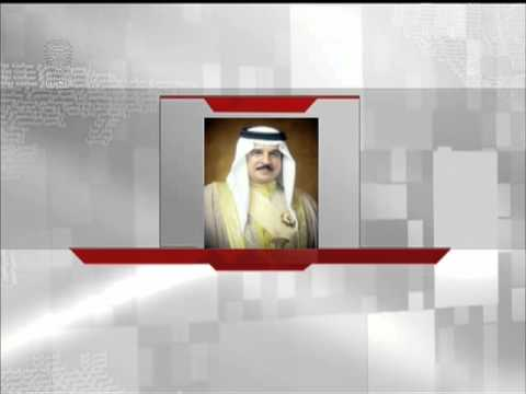 Photo of البحرين : صدور مرسوم عن جلالة الملك المفدى بتعيينات في وزارة الداخلية – وظائف