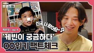 [밤샘토크] 팬들이 부르는 케빈오의 애칭은 '옥희'?!👩🏻 성대모사까지 완벽!😀|케빈오 ep.4