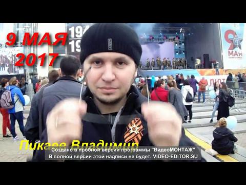 Концерт 9 мая 2017. Екатеринбург. БАЯН МИКС, Игорь Саруханов, Лев Лещенко.