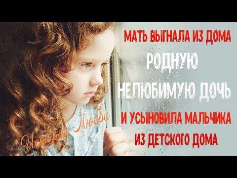 Мать не любила дочь, выгнала ее из дома и усыновила мальчика из детского дома. Истории Любви
