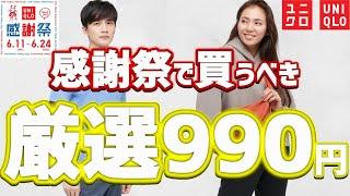【990円以下!!】感謝祭で買うべき厳選品紹介【21春夏ユニクロ誕生 UNIQLO 】