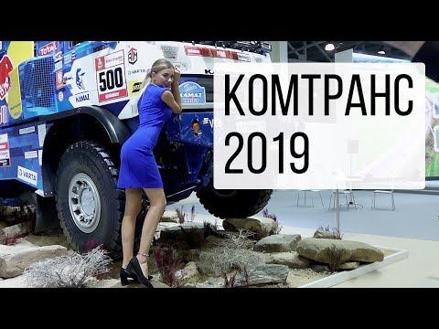 Все новинки КОМТРАНС-2019:
