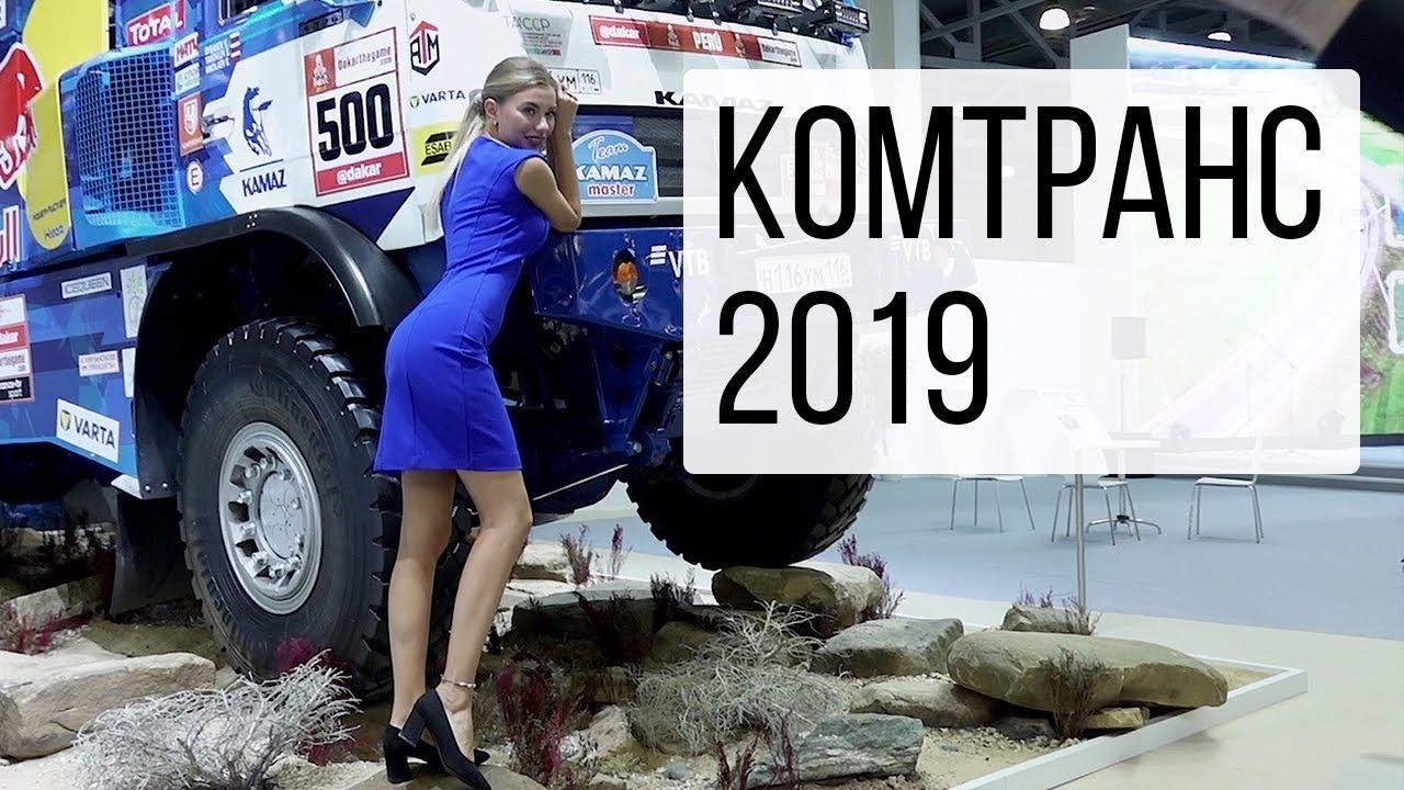 Все новинки КОМТРАНС-2019: КАМаЗ К5, Ford F-Max, МаЗ 5440, ГАЗель NN и не только!