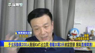 「于北辰動員200人」聲援KMT占立院 「傻曬太陽3天」被當塑膠 爆氣「直播開譙」!【平論無雙製作人嚴選】2020.07.04