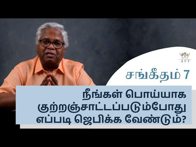 சங்கீதம் 7: நீங்கள் பொய்யாக குற்றஞ்சாட்டப்படும்போது எப்படி ஜெபிக்க வேண்டும்? | AFT Church |4-June-21