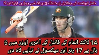 Best series of local tornamint johrabad vs shaheen aabad bamakam jahanywla sillanwali sargodha
