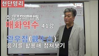 [현단명리] 매화역수 41강 관우점(觀牛占)