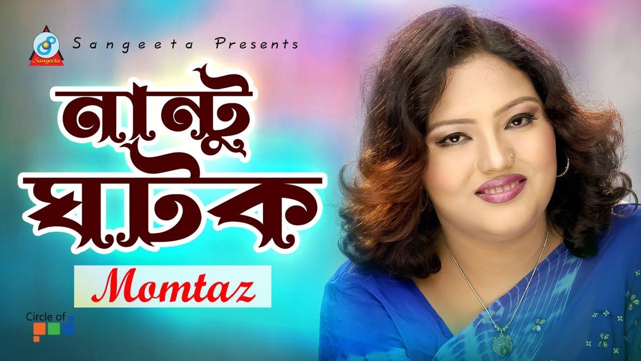 Download Nantu Ghotok   নান্টু ঘটক   Momtaz   Official Video Song