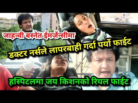 हस्पिटल मै पर्यो रियल फाईट डक्टर नर्स रुपि गुन्डाहरु सङ्ग, मोबाइल किन खोसे डक्टर नर्सले Jaya Kishan