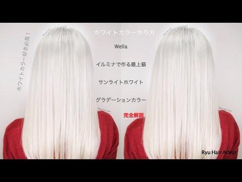 ☆イルミナカラー☆ホワイトサンライト☆ヘアカラー☆White Hair Color☆