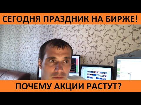 У трейдеров на московской бирже сегодня праздник! Что делать дальше? Почему акции растут?