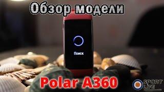 обзор polar a360 браслет с пульсометром