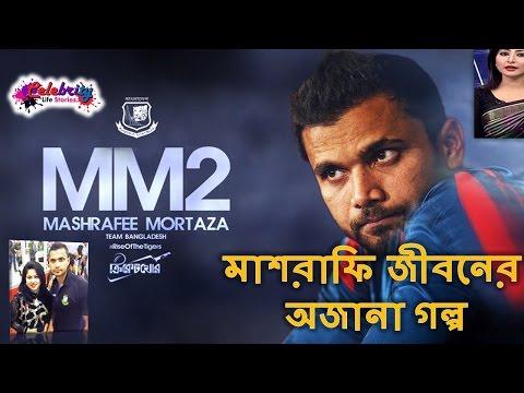 Mashrafe Bin Mortaza Life Stories   Celebrity Life Stories