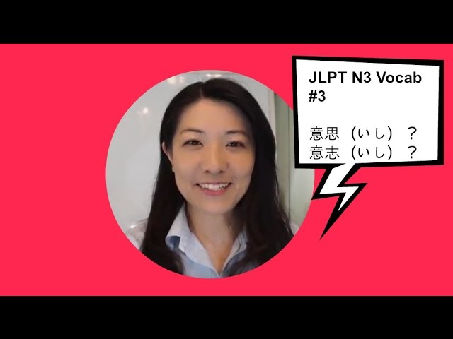 JLPT N3 Vocabulary Cram (3) How to read is same, but different kanji