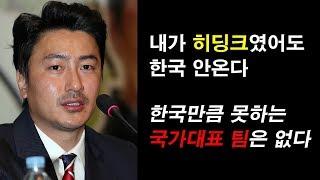 한국축구를 보고 열받은 안정환