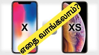 iPhone X is better than new iPhones XS and XR ஏன் என்றால்?!